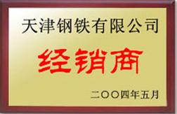天jin钢管经xiao商