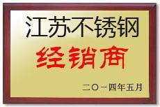 江苏不锈钢优xiu经xiao商