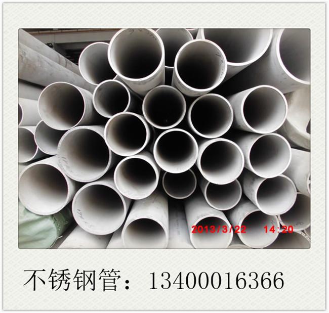316不锈钢guan优惠jiaduo少
